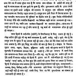 Bhartiy Kavy Shastra Ki Bhoomika Bhag - 2 by नगेन्द्र - Nagendra
