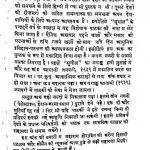 Bhugool by राम नारायण मिश्र - Ram Narayan Mishra