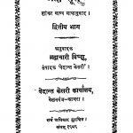 Brahma Sutra    by ब्रह्मचारी विष्णु - brahmchari vishnu