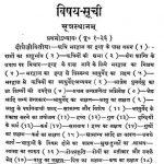 Charak Sanhita Part -1 by अज्ञात - Unknown