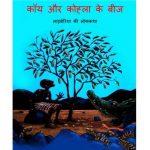 Coy and Colha Seeds by पुस्तक समूह - Pustak Samuh