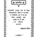 Darshnanand Upnishad Samuchchay by गोकुल चाँद्र दीक्षित - Gokulchandra Deekshit