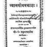 Dhyanyog  by शंकरदत्त शर्मा - Shankardatt Sharma