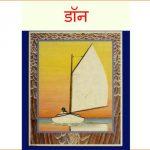 Don by पुस्तक समूह - Pustak Samuhमौली -MOLLY