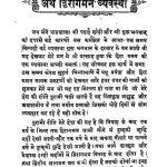 Dviragaman Eshtshodhan Dattakmuhoort Vyavastha by पंडित रामयत्न ओझा - Pandit Ramyatna Ojha