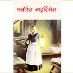 Florence Nightengle by पुस्तक समूह - Pustak Samuh