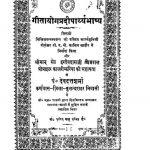 Gitayogpradiparybhasya by पंडित देवदत्त शर्मा - Pandit Devdatt Sharma