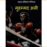Greatest Boxing Champion - Muhammad Ali by पुस्तक समूह - Pustak Samuh