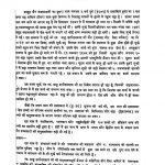 Jain Laxnawali Vol-iii by पं. बालचंद्र सिद्धान्त शास्त्री - Pt. Balchandra Siddhant-Shastri