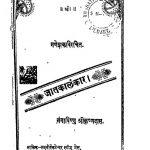 Jatakalankara by गंगाविष्णु श्रीकृष्णदास - Ganga Vishnu Shrikrishnadas
