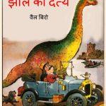 Jheel Ka Daitya by पुस्तक समूह - Pustak Samuhवैल बीरो - Well Biro