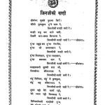 JInjiki vani by हिंमतलाल जेठालाल शाह - Himmatalal Jaithalal Shah