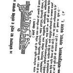 Jyeshthmas Mahatmayam Bhasha Tika Sahitam by प. मुकुंद चंद मालवीय - Pandit Mukund Chand Malviya