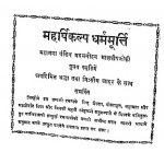 Kalidas Granthavali Tratiya Sanskaran by पं. सीताराम चतुर्वेदी - Pt. Sitaram Chaturvedi