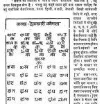 Kannad Tokhe Ramayan by लक्ष्मी नर्सिंग प्रसन्ना - Laxmi Narsingh parsanna