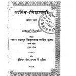 Lalit Shikshawali  by सरदार बहादुर निज़ामशाह साहिब