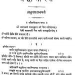 Mahabharat Anushasan Parva by दामोदर सातवलेकर - Damodar Satavlekar