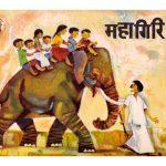 Mahagiri by पुस्तक समूह - Pustak Samuhहेमलता गुप्ता - Hemlata Gupta
