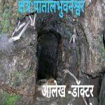 Manokamna Kshtera Paatal Bhuvneshar by डॉ करुणा शंकर दुबे - Dr Karuna Shankar Dubey