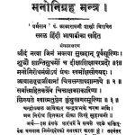 Manonigrah-mantra by