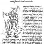 Marudevta Ka Mantra Sangrah Hindi Anuvad by दामोदर सातवलेकर - Damodar Satavlekar