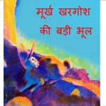 Moorkh Khargosh Ki Badi Bhool by पुस्तक समूह - Pustak Samuh