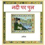 Nadi Par Pul by अनिता श्रीवास्तव - Anita Srivastava