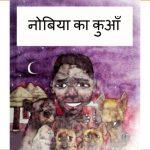 Nobia Ka Kuaa by पुस्तक समूह - Pustak Samuh