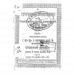 Ramkrishnopadeshmala    by रामस्वरूप शर्मा - Ramswarup Sharma