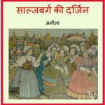 Salzburg Ki Darjin by अनिता श्रीवास्तव - Anita Srivastavaपुस्तक समूह - Pustak Samuh