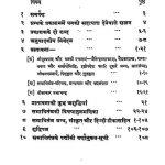 Samadhitantra by आचार्य प्रभाचन्द्र - Aacharya Prabhachandra