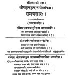 Samaysar by श्री कुन्दकुन्दाचार्य - Shri Kundakundachary