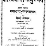 Sashtravartasamucchay Stabak-ix, X, Xi by हरिभद्र सूरी - Haribhadra Suri