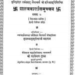 Sashtravartasamucchay Stabak-viii by हरिभद्र सूरी - Haribhadra Suri