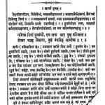Shataknam Pancham Karmgranth by श्री देवेन्द्र सूरी - Shree Devendra Suri