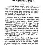 Shreeanuyogdwar Sutram by उपाध्याय जैनमुनि आत्माराम - Upadhyay Jainmuni Aatmaram
