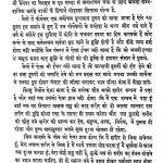Shri Kalpasutra Mul Or Hindi Bhashantar by माणकमुनिजी - Manakmuniji