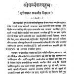 Shridharmkalpdrum (vol - Iii) by अज्ञात - Unknown