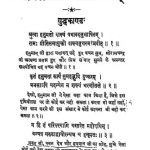 Shrimadvalmiki Ramayan Yuddhakand (purvardha - Vii) by चतुर्वेदी द्वारकाप्रसाद शर्मा - Chaturvedi Dwarkaprasad Sharma