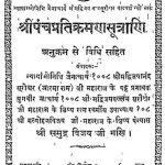Shripanchpratikramansutrani Anukram Se Vidhi Sahit by श्री समुद्र विजय गणि- Shree Samundra Vijay Gani