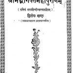 Srimadbhagawatamahapuranm Khand-2 by अज्ञात - Unknown