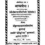 Srishankracharyaveerchito by श्री कृष्णा दास - Shree Krishna Daas