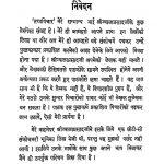 Tatva Vichar  by हनुमान प्रसाद पोद्दार - Hanuman Prasad Poddar