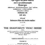 The Shantakuti- Vedicgranthamala, Vol. 9 by विश्व - बंधु शास्त्री - Vishva - Bandhu Shastri