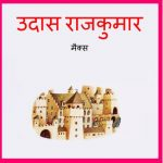Udas Rajkumar by पुस्तक समूह - Pustak Samuhमैक्स वेलोफ - Max Beloff