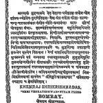 Vajasaneyi Shrishuklayajurved Sanhita by पं ज्वालाप्रसाद जी मिश्र - Pt. Jwalaprasad Jee Mishra