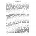 Vidyapith Abhinandan Granth by मैथिलीशरण गुप्त - Maithili Sharan Gupt