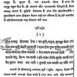 Vinaye Rag Bilaval by अज्ञात - Unknown