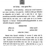 Vishvabharati Patrika Khand-7 by कालिदास भट्टाचार्य - Kalidas Bhattacharya