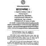 Vrihaddrivya Sangrah Tatha Laghu Dravya Sangrah by डॉ नेमिचंद्र शास्त्री - Dr. Nemichandra Shastri